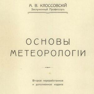 Клоссовский2