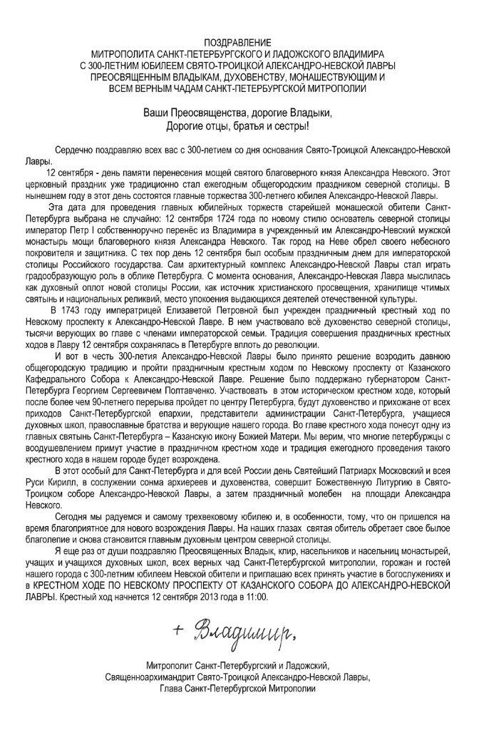 Поздравление для СМИ Кресный ход 300 лет Лавре (1)