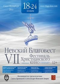 афиша Невский Благовест 2013