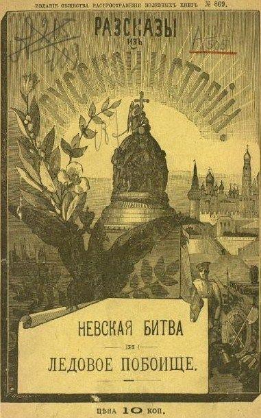 Невская битва