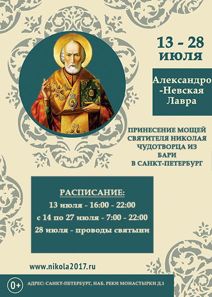 плакат Николай чудотворец в СПб вариант с расписанием